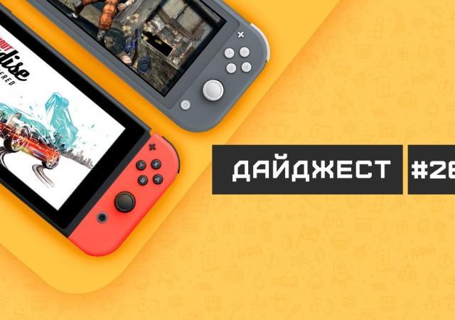 Nintendo News #26 - Nintendo Direct, анонс Borderlands, XCOM2 и Burnout Paradise на Nintendo Switch 25