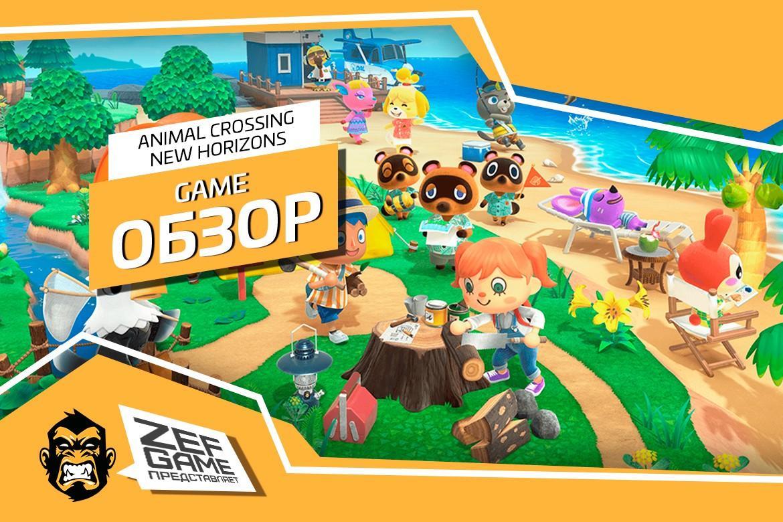 Animal Crossing: New Horizons – Рай для интроверта 9