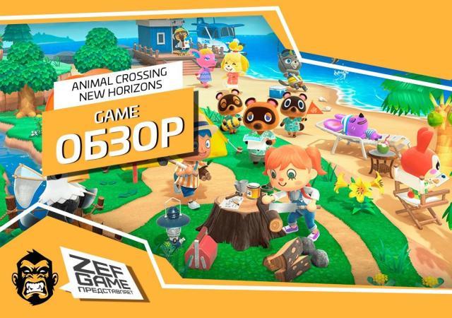 Animal Crossing: New Horizons – Рай для интроверта 23