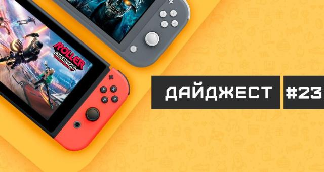Дайджест — Nintendo News #23 (03.03.20 — 09.03.20) 11