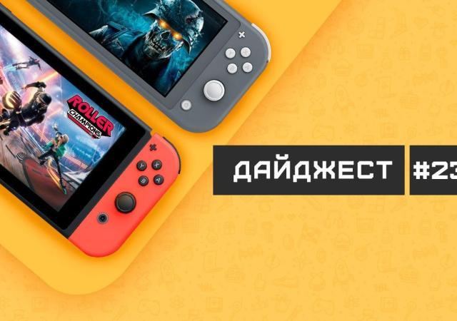 Дайджест — Nintendo News #23 (03.03.20 — 09.03.20) 24
