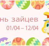 """В Animal Crossing: New Horizons стартует событие """"День зайцев"""" 23"""