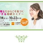10月14日・22日開催 安心できる!相続セミナー