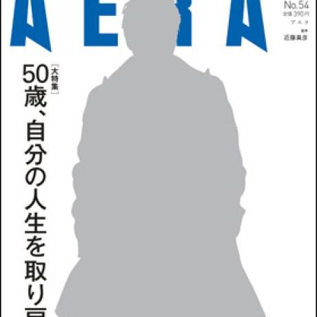 11/30発売「AERA」50代特集に取材協力させていただきました。