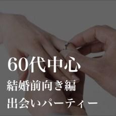 【銀座】結婚・再婚したい60代中心男女のための婚活パーティー