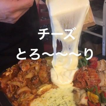 チーズブーム!新大久保で韓国料理おすすめのお店♪