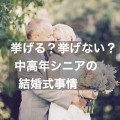 結婚相談所でご成婚された中高年・熟年シニア世代の結婚式事情