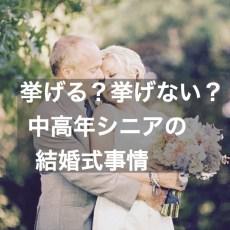 中高年・シニアの結婚式事情