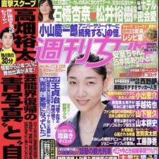 週刊女性(6/26号)取材いただきました