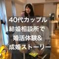 48歳千葉県在住女性、結婚相談所婚活体験談・ご成婚レポート