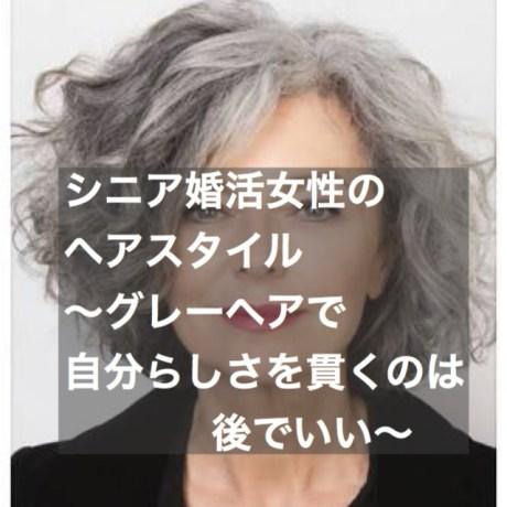 シニア婚活女性の白髪問題~グレーヘアで自分らしさを貫くのは後でいい
