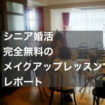 10月無料シニア婚活メイクアップセミナー開催しました