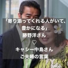 「寄り添ってくれる人がいて、豊かになる」勝野洋さん・キャシー中島さん夫婦の言葉