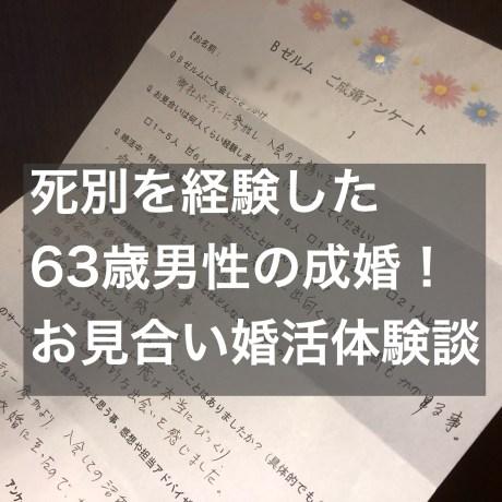 死別を経験した63歳埼玉県在住男性の成婚!お見合い婚活体験談