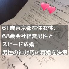 結婚相談所でスピード成婚!61歳東京都在住女性、68歳会社経営男性とスピード再婚。