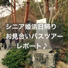 シニア婚活日帰りお見合いバスツアー2019冬レポート