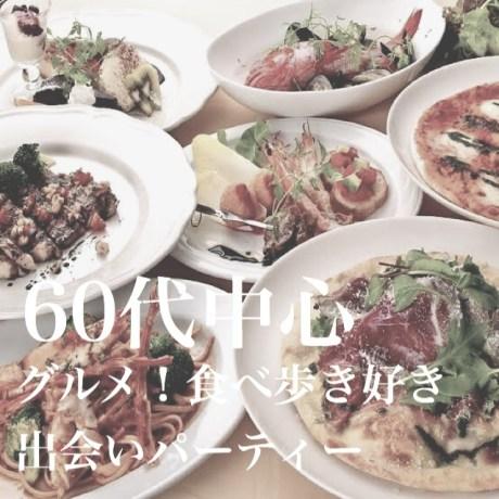 【5月新企画】50代・60代中心食べ歩き好き!グルメな出会い編パーティー
