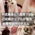 平成最後一週間で8組ご成婚カップルが誕生