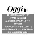 小学館oggi.jpで立花の婚活コラムスタート