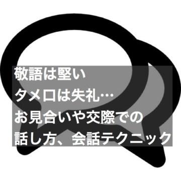 敬語は堅い・タメ口は失礼…お見合い・交際での話し方、婚活会話テクニック