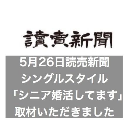 読売新聞5月26日朝刊シングルスタイル「シニア婚活してます」に取材いただきました