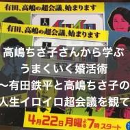 高嶋ちさ子さんから学ぶうまくいく婚活術~お相手にレッテルをはらずに認めてリスペクト!