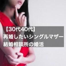 【30代・40代】再婚したいシングルマザーの婚活事情@結婚相談所