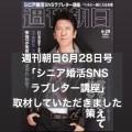 週刊朝日6月28日号「シニア婚活SNSラブレター講座」取材していただきました