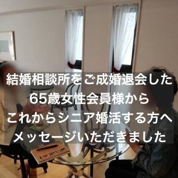 結婚相談所をご成婚退会した65歳女性会員様からこれから婚活されるシニアの方へのメッセージをいただきました