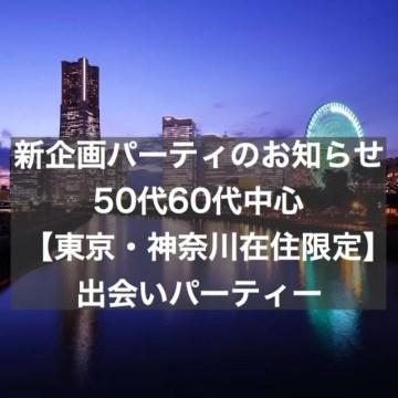 【東京・神奈川在住限定の出会い】50代・60代シニア婚活パーティー