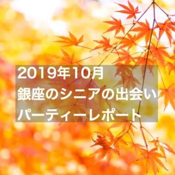 【2019年10月】シニア出会いパーティーレポート~カップル率50%超え