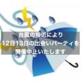 台風による出会いパーティー中止のお知らせ