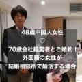 48歳中国人女性♡70歳男性とご婚約!~外国籍の方も安心です