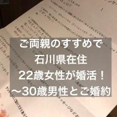 ご両親の薦めで婚活された22歳女性(石川県在住)が30歳男性とご婚約