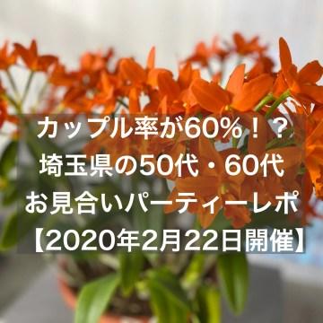 埼玉県の50代60代のお見合いパーティレポ【2020年2月22日】
