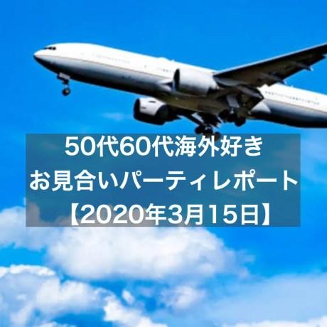50代60代海外旅行好きお見合いパーティレポ【2020年3月15日】
