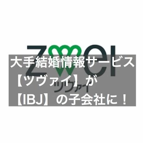 大手結婚情報サービス「ツヴァイ」がIBJの子会社に!