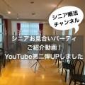 中高年出会いパーティーご紹介動画を作りました:youtube動画第2弾