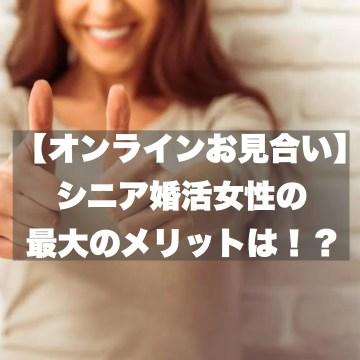 【シニア女性必見】オンラインお見合いのメリット~お相手のご自宅を早期に確認できる