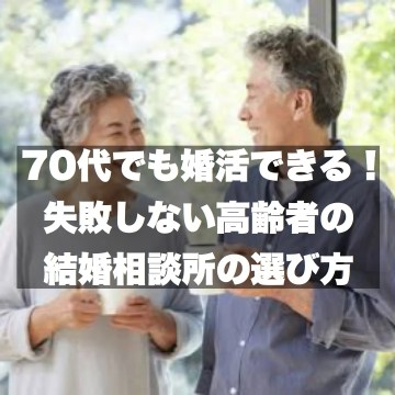 70代でも婚活できる!失敗しない高齢者の結婚相談所の選び方