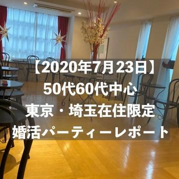 【2020年7月23日開催】東京・埼玉在住限定シニア婚活パーティー