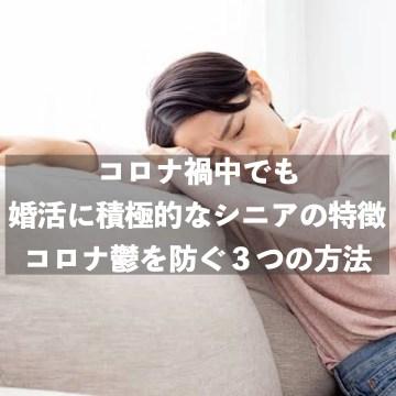 コロナ禍中でも婚活に積極的なシニアの特徴とコロナ鬱を防ぐ3つの方法