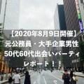 【2020年8月9日開催】元公務員・大手企業男性50代60代出会いパーティレポート