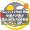 【2020年9月6日開催】60代70代熟年出会い@銀座:パーティーレポート