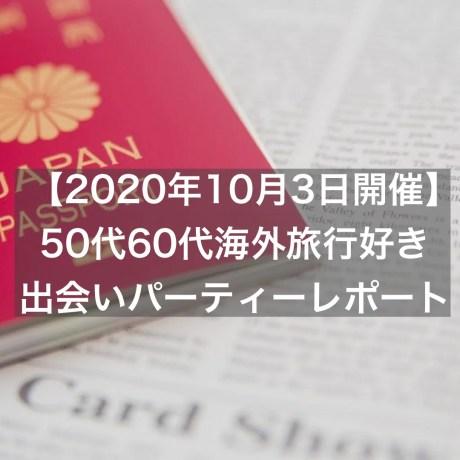 【2020年10月3日開催】50代60代海外旅行好き出会いパーティーレポート
