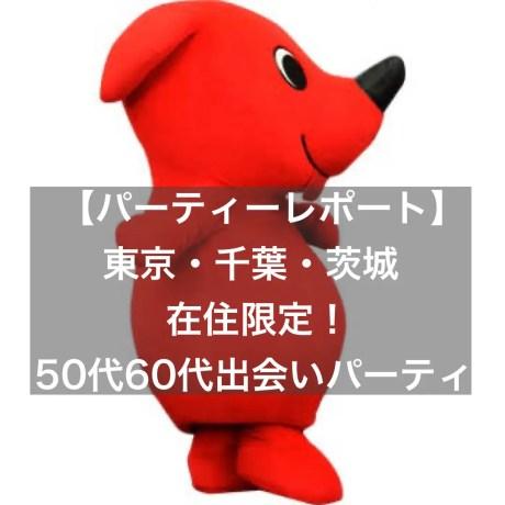 【パーティーレポ】東京・千葉・茨城在住者限定!50代60代出会いパーティー