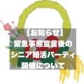【お知らせ】緊急事態宣言後のシニア婚活パーティー開催について