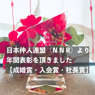 日本仲人連盟(NNR)より、年間表彰を頂きました【成婚賞・入会賞・社長賞】