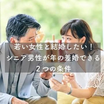 若い女性と結婚したい!シニア男性が年の差婚できる2つの条件