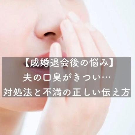 【成婚退会後の悩み】夫の口臭がきつい…対処法と不満の正しい伝え方